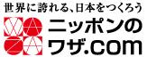 ニッポンのワザ.com